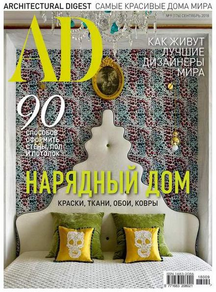 AD / Architectural Digest №9 (сентябрь 2018) Россия