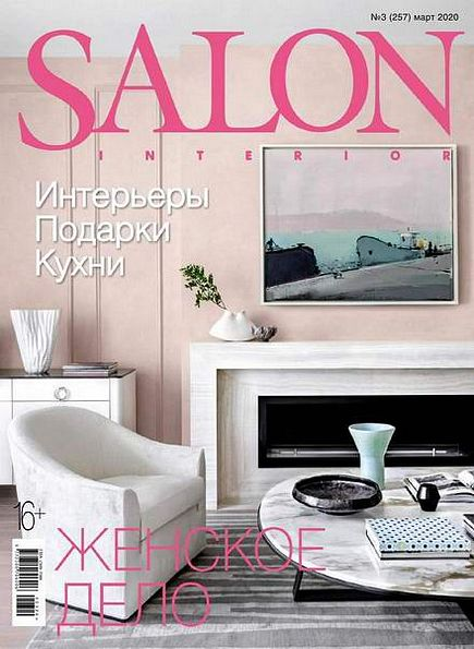Salon-interior №3 (март 2020) Россия