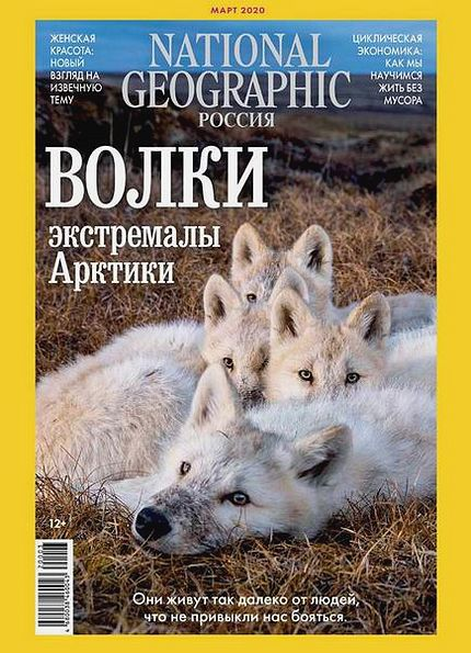 National Geographic №3 (март 2020) Россия