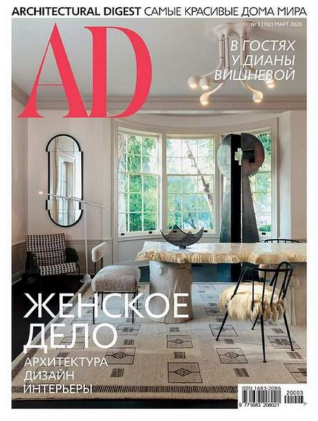 AD / Architectural Digest №3 (март 2020) Россия