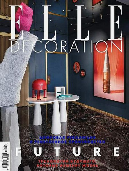 Elle Decoration №4 (апрель 2020) Россия