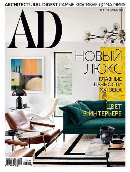 AD / Architectural Digest №4 (апрель 2020) Россия