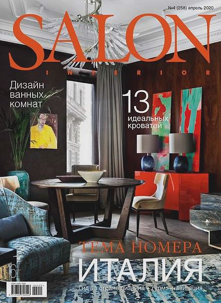 Salon-interior №4 (апрель 2020) Россия