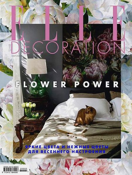Elle Decoration №5 (май 2020) Россия