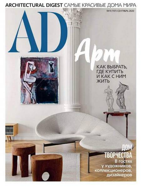 AD / Architectural Digest №9 (сентябрь 2020) Россия