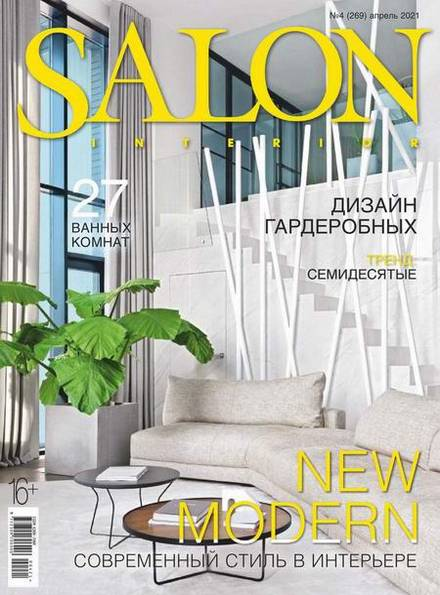 Salon-interior №4 (апрель 2021) Россия