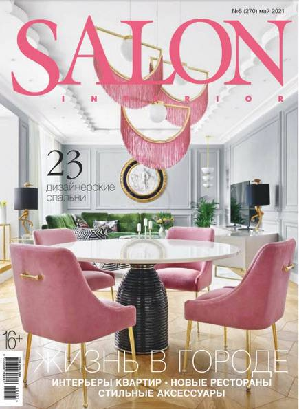 Salon-interior №5 (май 2021) Россия